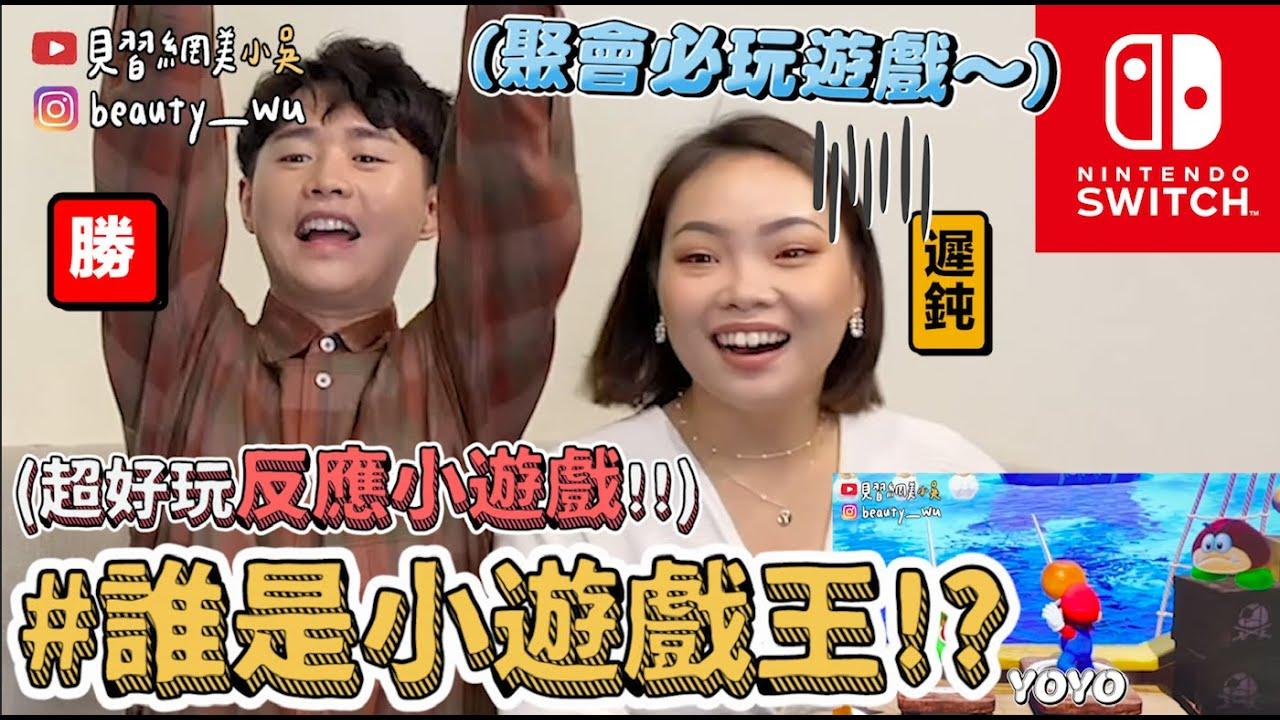 【小吳 】聚會SWITCH小遊戲『PK反應遊戲🔥勝負欲直接爆發‼️』瑪利歐派對~團康聚會必玩!