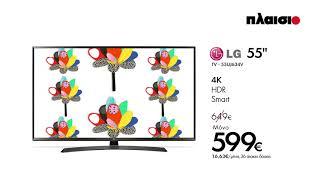 LG τηλεοράσεις σε απίστευτη τιμή!