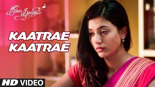 Kaatrae Kaatrae Video Song | July Kaatril Video Songs | Ananth Nag, Anju Kurian | Joshua Sridhar