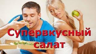 Вкусный салат для мужчин с мясом и овощами видео рецепт