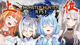 【MONSTER HUNTER RISE】4人で上位★7狩りに行く!!【#かなココししらみ】