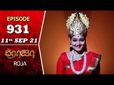 ROJA Serial | Episode 931 | 11th Sep 2021 | Priyanka | Sibbu Suryan | Saregama TV Shows Tamil