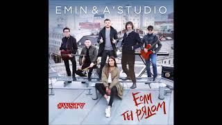 Emin & A'Studio - Если ты рядом (Премьера песни, 2017)