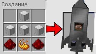 КРИПТОГОРОД! КАК СКРАФТИТЬ РАКЕТУ В МАЙНКРАФТЕ И ОТПРАВИТЬСЯ НА ЛУНУ! Minecraft