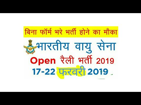 Air Force  Rally 2019 #3 | Air Force Y Group | MP | Employments Point Mp3