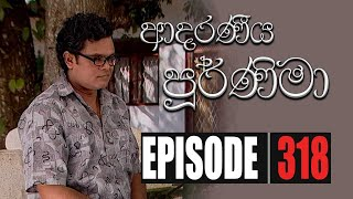 Adaraniya Poornima | Episode 318 26th September 2020 Thumbnail