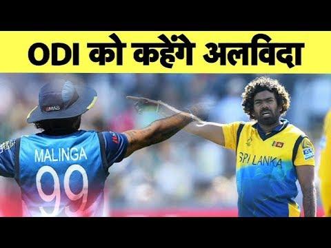 LASITH MALINGA Announces Retirement From ODI Cricket   Sports Tak
