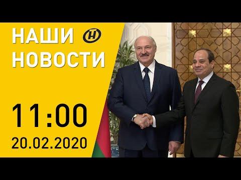 Наши новости ОНТ: Лукашенко в новой столице Египта; 9 убитых в Ханау; авария из 200 авто