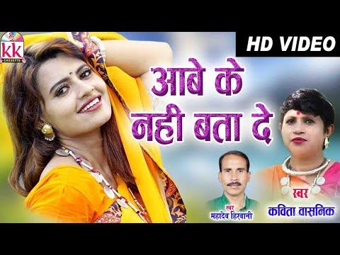 Kavita Vasnik   Mahadev Hirwani   Cg Song   Aabe Ke Nahi Bata de   Chhattisgarhi Video Gana   AVM