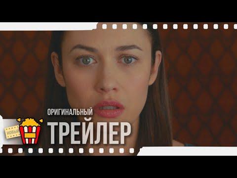 THE ROOM | КОМНАТА ЖЕЛАНИЙ — Трейлер #2 | 2020 | Ольга Куриленко, Кевин Янссенс, Joshua Wilson