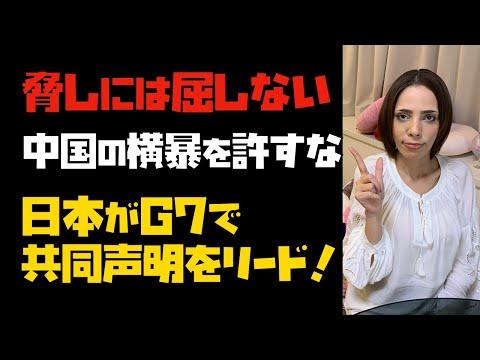 2020/06/15 【中国へ怒る各国】脅しには屈しない「中国の横暴を許すな」日本がG7で共同声明をリード!