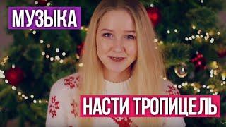 Музыка из видео Насти Тропицель #16//Тропыч,2018
