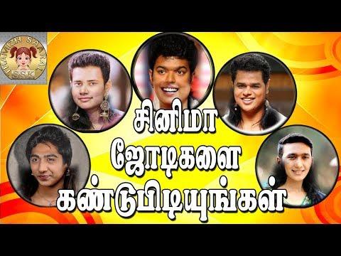 மூளைக்கு வேலை தரக்கூடிய ஜோடியாக உள்ள  நடிகர் நடிகைகளை கண்டுபிடியுங்கள் | Tamil Cinema Hero Heroines