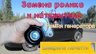 Замена натяжного устройства и ролика ремня генератора (ПВА) Шевроле Лачетти