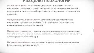 Психология - урок 2 - Структура психологии
