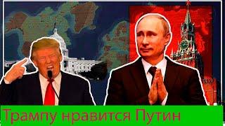 Трампу нравится Путин. [рассказал адвокат Трампа]