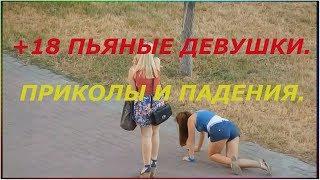 Смешные приколы с пьяными девушками.