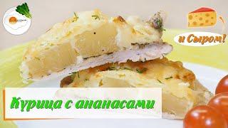 Курица с ананасами запеченная в духовке с сыром самый вкусный рецепт