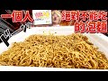 【千千制霸】一個人絕對不能吃的泡麵!7倍大超超超超超超大盛peyong炒麵新發售!