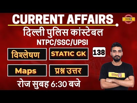 3 September Current Affairs |Current Affairs Today |Delhi Police Constable/NTPC/SSC/UPSI | Vivek Sir