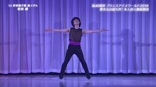 PIW横浜2018 Tatsuki Machida 町田樹 Boléro:origine et magie (ボレロ:起源と魔力) 町田樹 動画 4