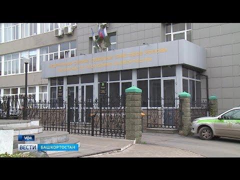 В Уфе экстренно эвакуировали судебных приставов из здания УФССП России по Башкирии