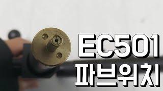 EC501 스나이퍼 파…