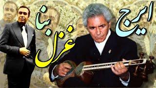 Download Video IRAJ, ايرج ♥♥♥ Ghazale Banna, غزل بنا ♥♥♥ Lyrics MP3 3GP MP4
