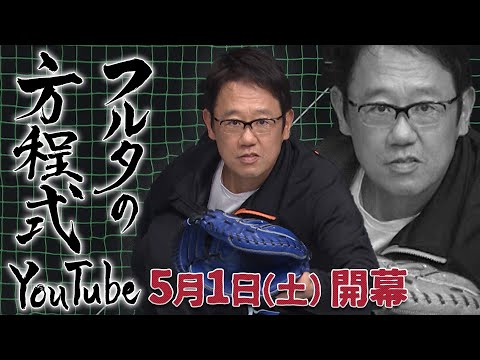 配球バトルで古田・谷繁・達川・五十嵐が大激論!【復活記念SP 予告第1弾】