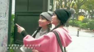 SiS樂印姊妹 - 如果我是個男孩 (國) - Official MV - 官方完整版