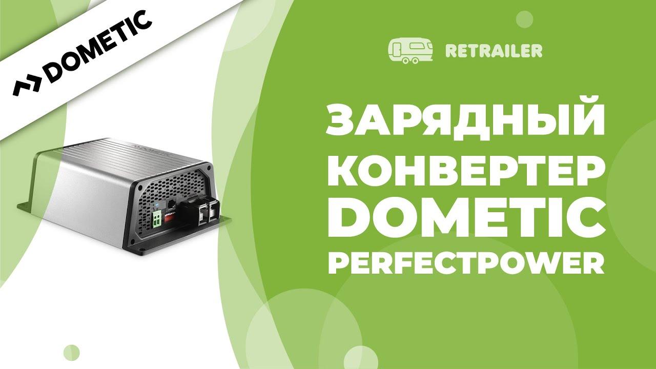 Зарядный конвертер Dometic PerfectPower / Обзор модели