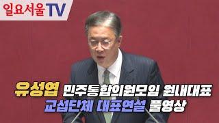 유성엽 민주통합의원모임 원내대표 교섭단체 대표연설 풀영…