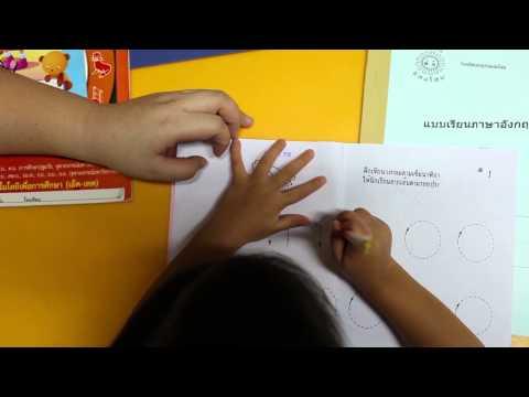N'Prim W178 เด็กจิ๋วฝึกเขียนตามเส้นประ