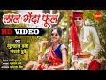 Lal Genda Phool - लाल गेंदा फूल  CG Song  Gulshan Verma  Ratan Kahar  HD - 2020