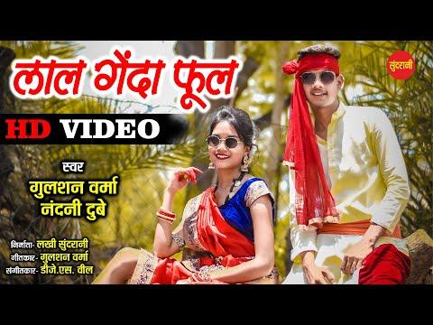 Lal Genda Phool – लाल गेंदा फूल || CG Song || Gulshan Verma || Ratan Kahar || HD Video – 2020