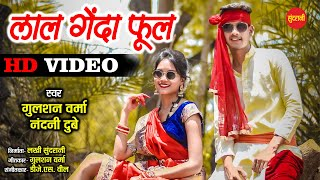 Lal Genda Phool - लाल गेंदा फूल || CG Song || Gulshan Verma || Ratan Kahar || HD Video - 2020