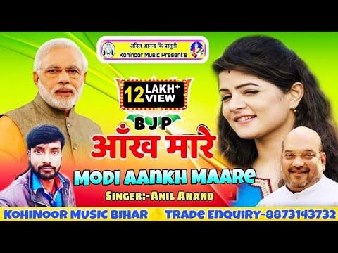 Bjp आँख मारे ~ Anil Anand का 2019 मे सबसे सुपर हिट साँग Modi Aankh Mare Modi Ji Aankh Mare Bhojpuri