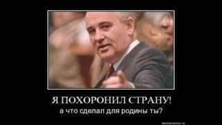 видео: Леонид Корнилов- Горбачев