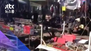 """바그다드서 자살 폭탄테러…""""최소 28명 숨져"""" / JTBC 뉴스룸"""