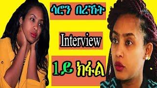 Eritrean Interview Saron Bereket Part 1 - RBL TV Entertainment