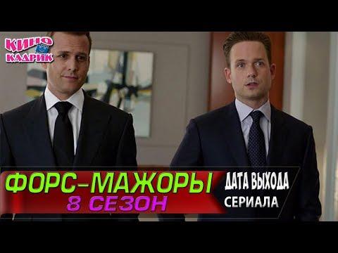 Кадры из фильма Форс-мажоры (Suits) - 8 сезон 16 серия