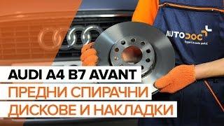 Поддръжка на Audi Quattro 85 - видео инструкция