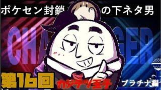 【ポケモン】ポケセン封鎖の世界線⑯(シンオウ地方)【Pt】
