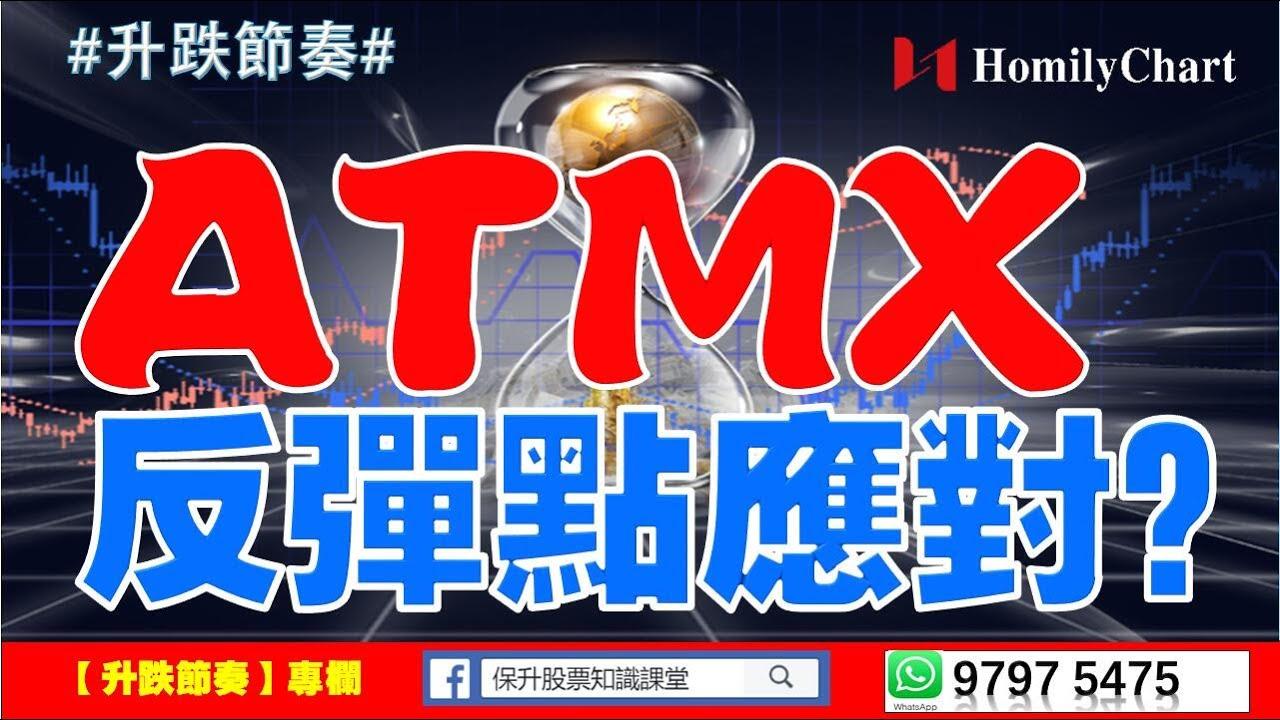 #升跌節奏#ATMX 反彈點應對?#小米 #美團 #騰訊控股 #阿里巴巴 股票入門#股票分析|#短線爆升|#強勢股|#牛股 ...