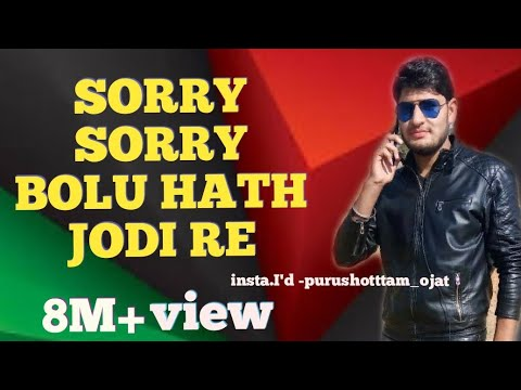Sorry Sorry Bolu Hath Jodi Re || Desi Desi Na Bola Kr Chori Re ||New Punjabi Song 2018