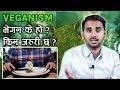 Vegan भेगन भनेको के हो ? किन सबैले बुझ्न जरुरि छ WHY VEGAN ? - NEPALI VEGAN