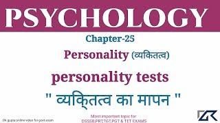 personality test psychology
