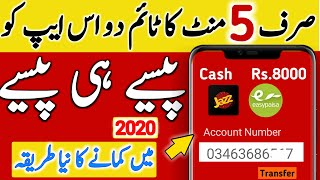 Online Earning in Pakistan | Real Earning App in Pakistan & India 2020