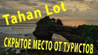 Бали 🌴 Отличное место для фото и храм ⛩ Tanah Lot. Ужин с бургерами 🍔(, 2016-04-13T11:18:30.000Z)