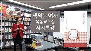 책먹는여자 목동교보점 저자특강 영상 올려요^^